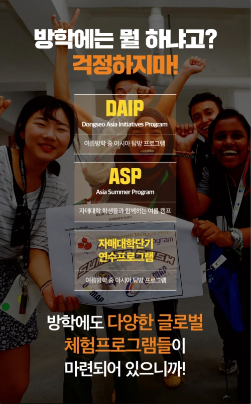 미래형대학 동서대학교- 글로벌프로그램편 첨부파일  - 9.png