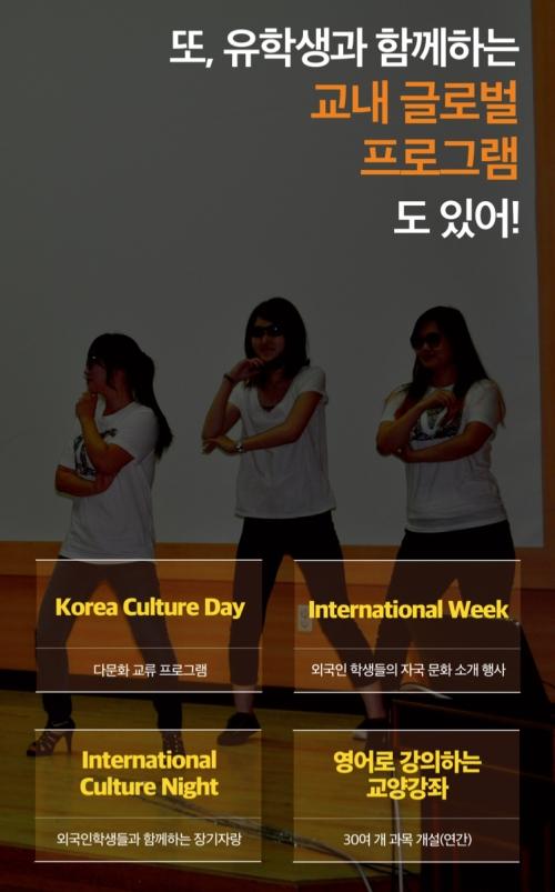 미래형대학 동서대학교- 글로벌프로그램편 첨부파일  - 10.png
