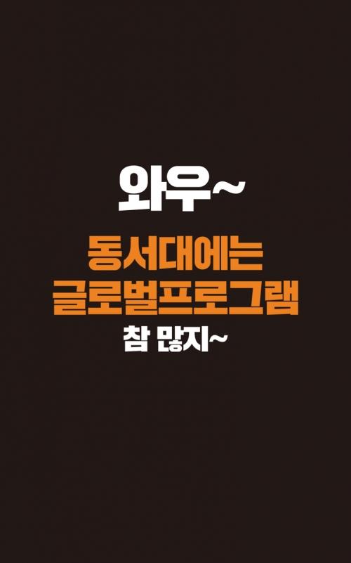 미래형대학 동서대학교- 글로벌프로그램편 첨부파일  - 11.png