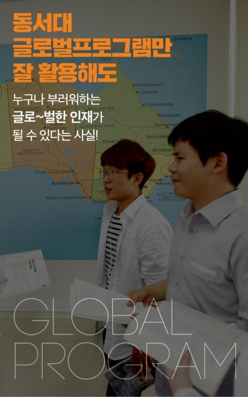 미래형대학 동서대학교- 글로벌프로그램편 첨부파일  - 12.png