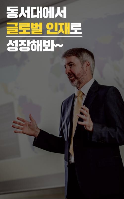 미래형대학 동서대학교- 글로벌프로그램편 첨부파일  - 13.png