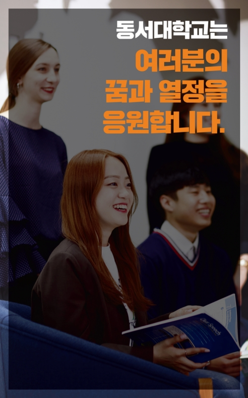 미래형대학 동서대학교- 글로벌프로그램편 첨부파일  - 14.png