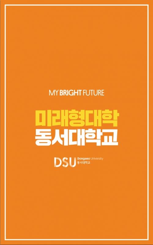 미래형대학 동서대학교- 글로벌프로그램편 첨부파일  - 15.png