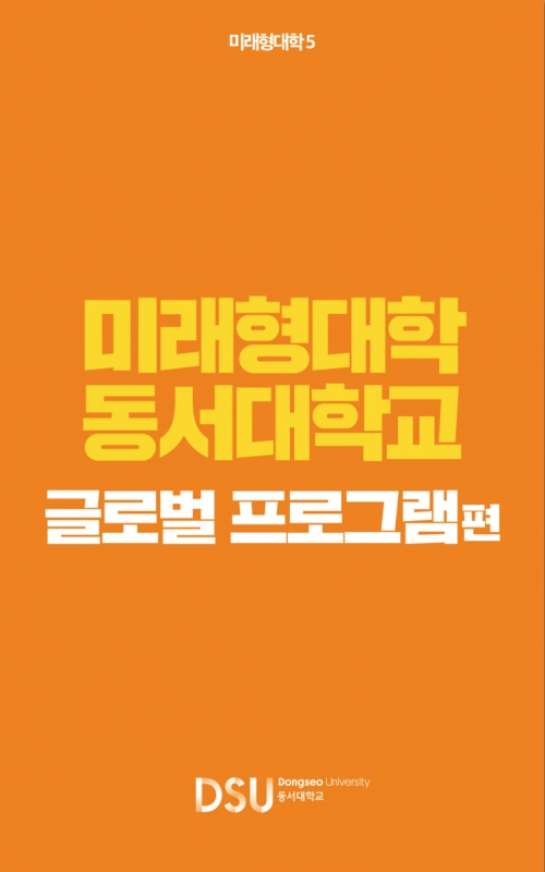 미래형대학 동서대학교- 글로벌프로그램편 첨부파일  - 1.png