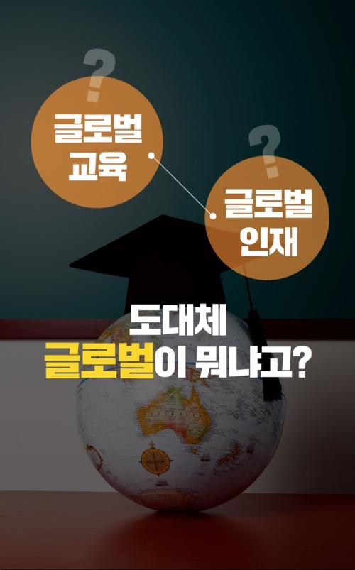 미래형대학 동서대학교- 글로벌프로그램편 첨부파일  - 2.png