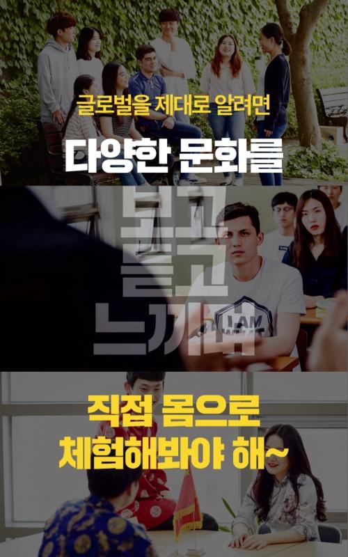 미래형대학 동서대학교- 글로벌프로그램편 첨부파일  - 3.png