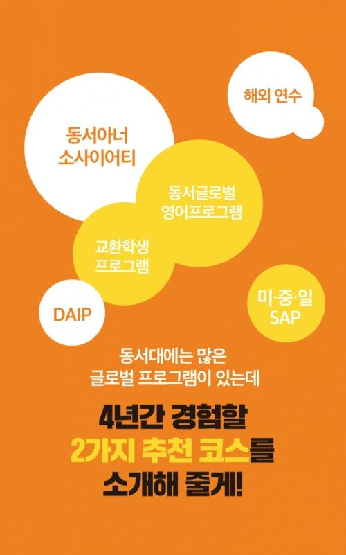 미래형대학 동서대학교- 글로벌프로그램편 첨부파일  - 6.png