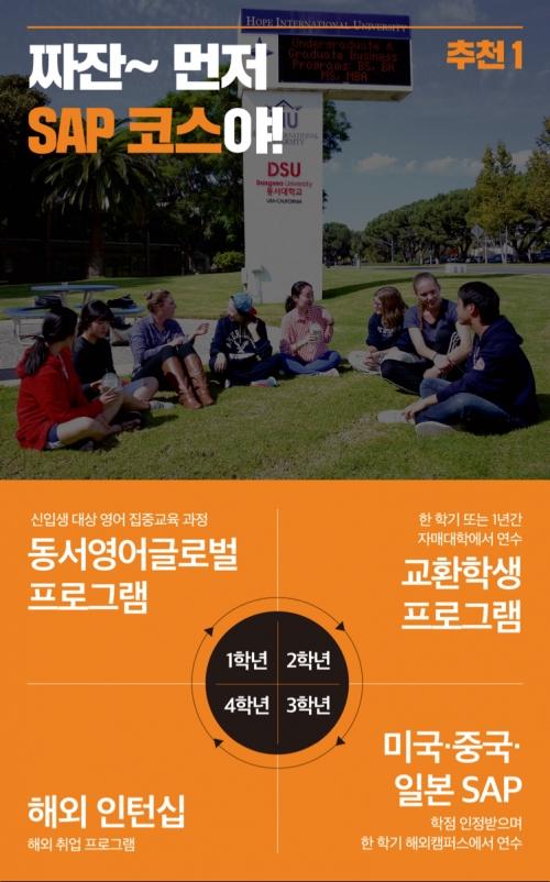 미래형대학 동서대학교- 글로벌프로그램편 첨부파일  - 7.png