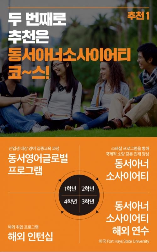 미래형대학 동서대학교- 글로벌프로그램편 첨부파일  - 8.png
